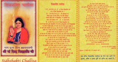 Sri Sidhshakti Challisa