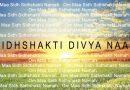 Sidhshakti Divya Naad